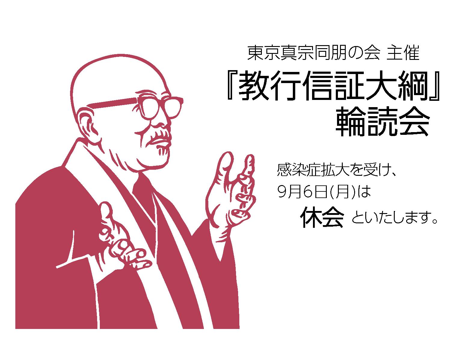 聞法会「『教行信証大綱』輪読会」の休会について