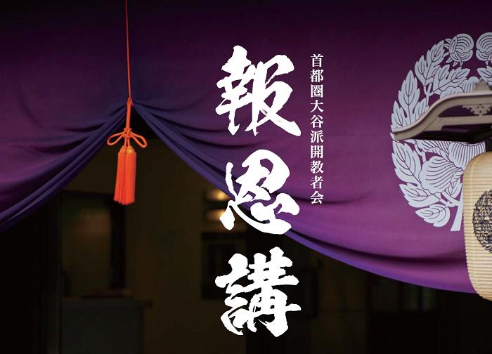 首都圏大谷派開教者会報恩講【2/24】