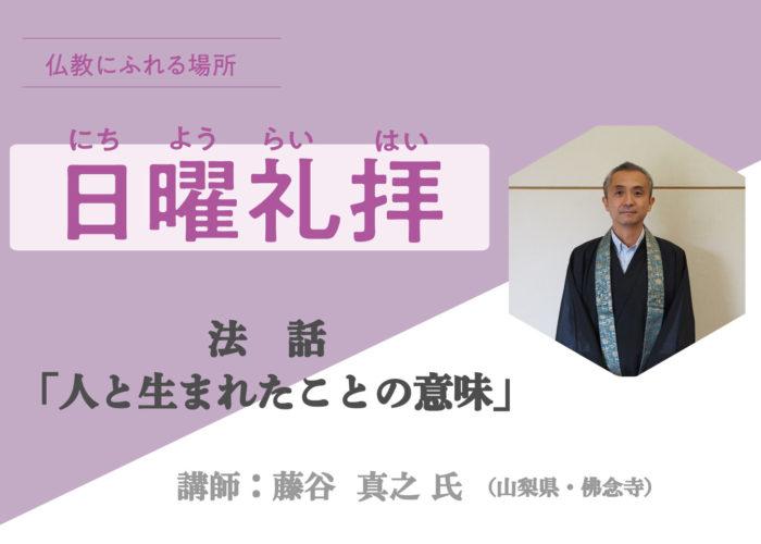 12/6「日曜礼拝」のお知らせ