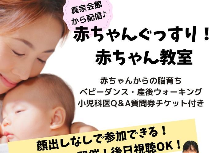 赤ちゃん教室開講のお知らせ