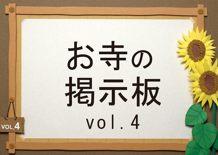 お寺の掲示板Vol.4