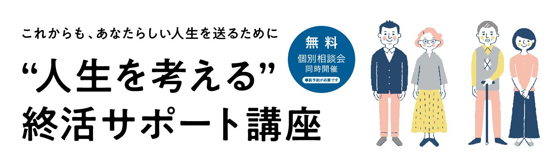 """""""人生を考える""""終活サポート講座"""