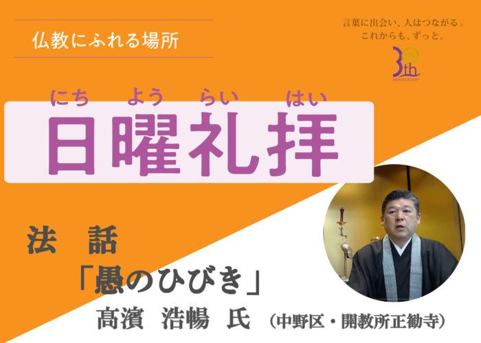 12/27日曜礼拝LIVE配信のお知らせ