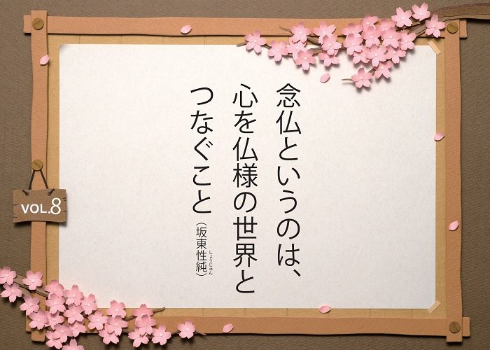 お寺の掲示板Vol.8