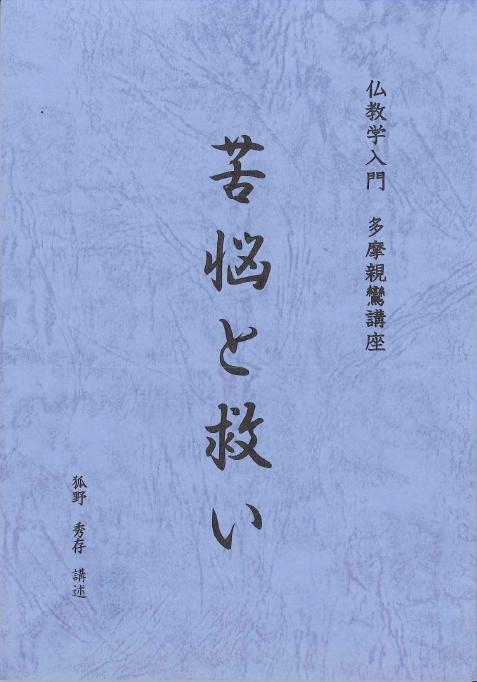 多摩親鸞講座講義録『苦悩と救い』