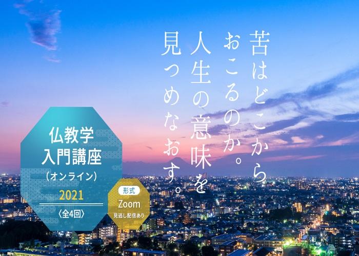 仏教学入門講座(オンライン)開講のお知らせ