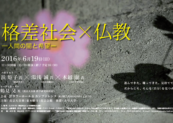 格差社会×仏教-人間の闇と希望-(2)