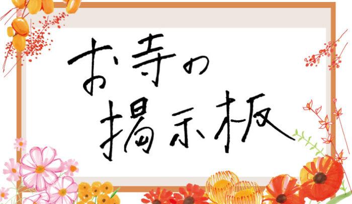 お寺の掲示板Vol.17
