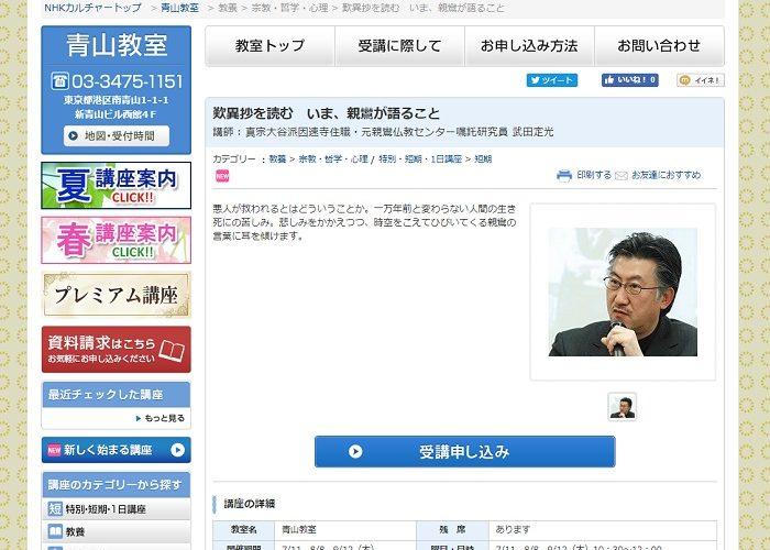 NHK文化センターで「歎異抄講座」が開催されます!