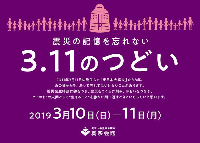 3・11のつどい【3/10~3/11】