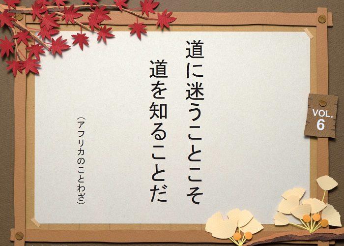 お寺の掲示板Vol.6