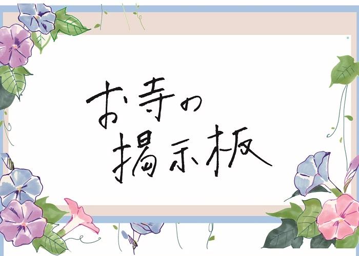 お寺の掲示板Vol.16