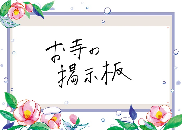 お寺の掲示板Vol.13