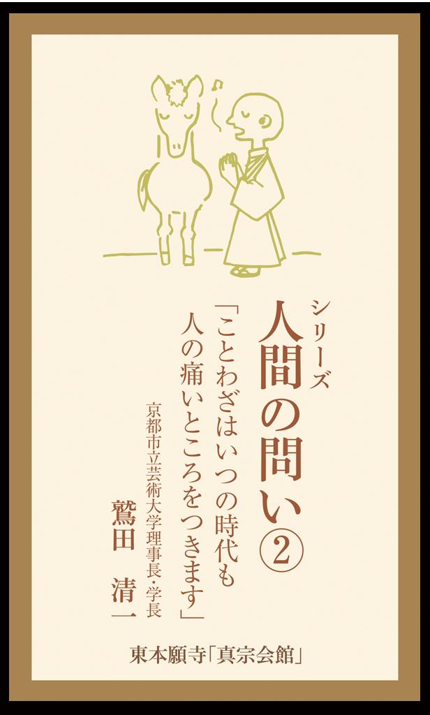 シリーズ人間の問い(2)