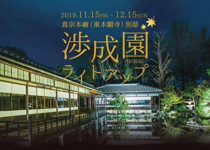 京都・渉成園のライトアップが開催されます
