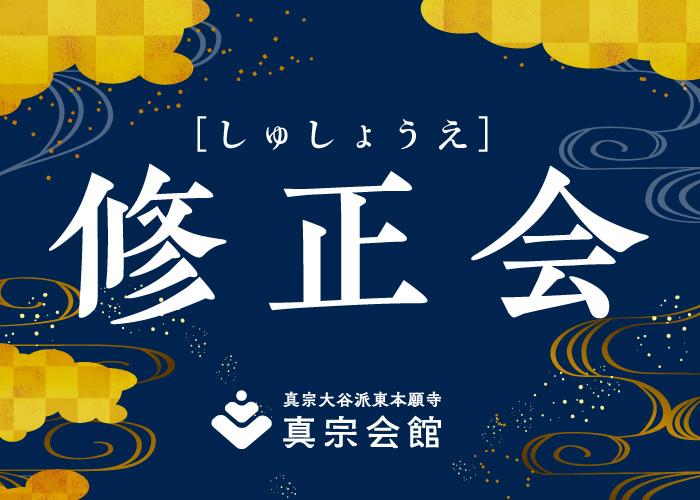 新年の法要 【修正会】YouTube配信