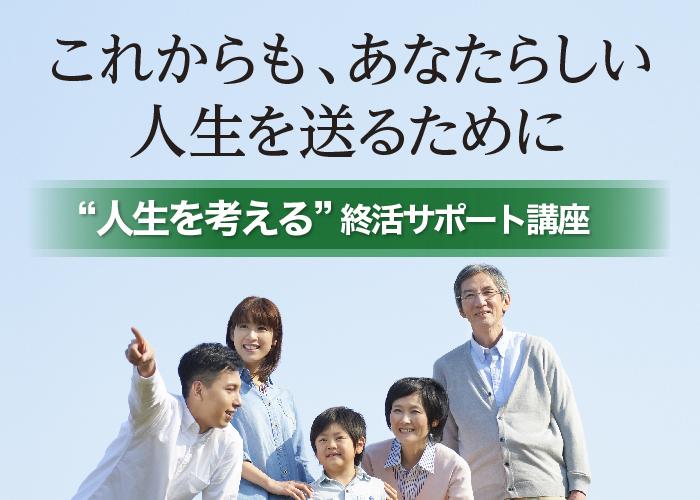 """6/22(土)""""人生を考える""""終活サポート講座のご案内"""