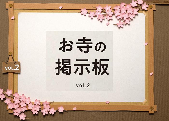 お寺の掲示板Vol.2