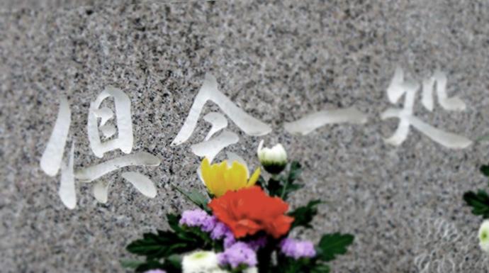 真宗では墓石にどのような文字を彫るのが望ましいのですか?