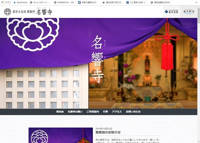 市川行徳真宗会館のサイトがオープン