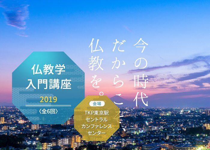 2019仏教学入門講座(東京駅講座)のお知らせ