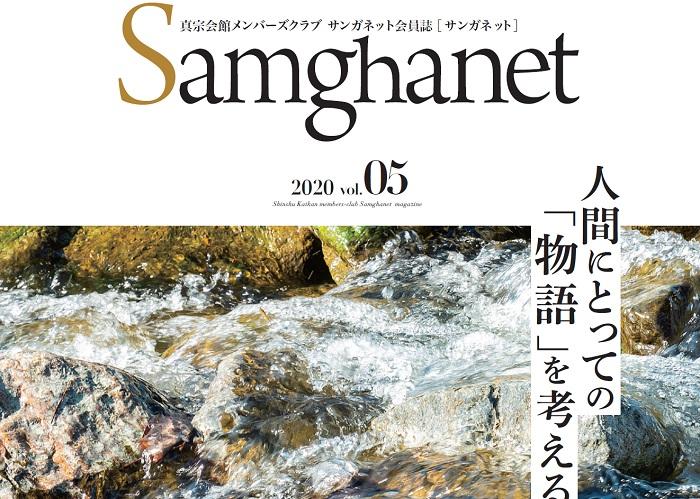 学びが深まる『Samghanet』