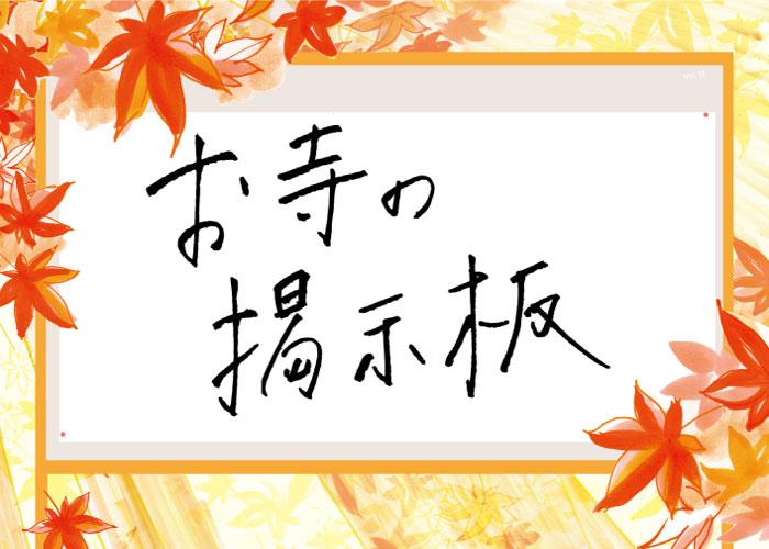お寺の掲示板Vol.18