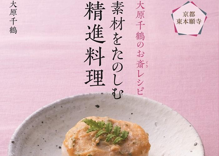 第二弾『お斎レシピ』が発売されました