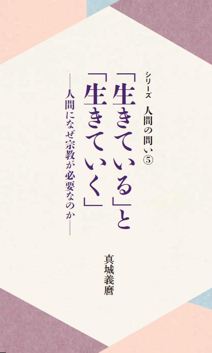 シリーズ人間の問い(5)