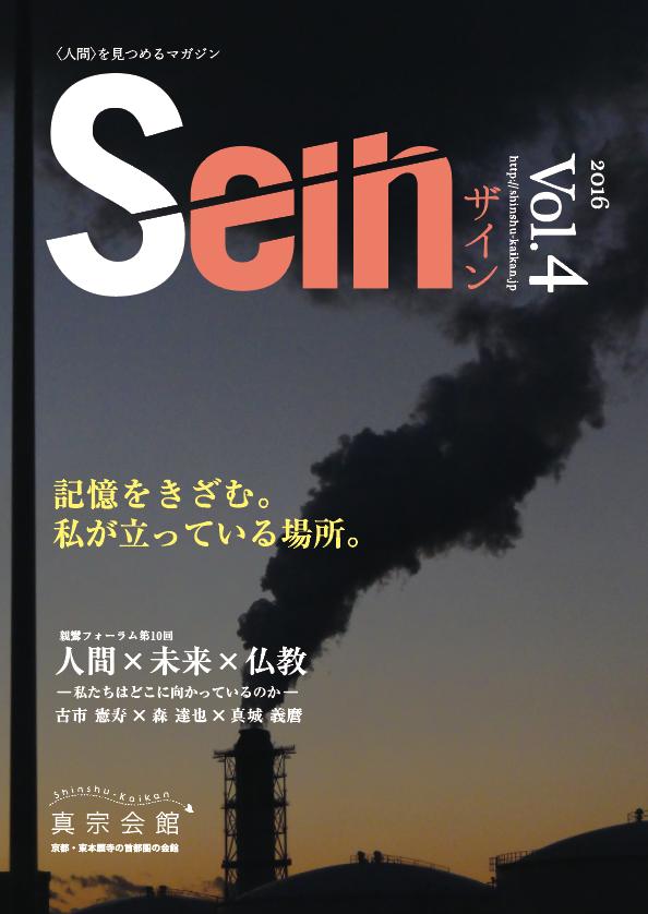 人間をみつめるマガジン Sein vol.4