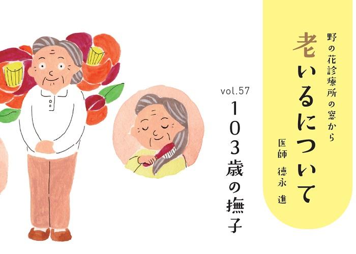 103歳の撫子