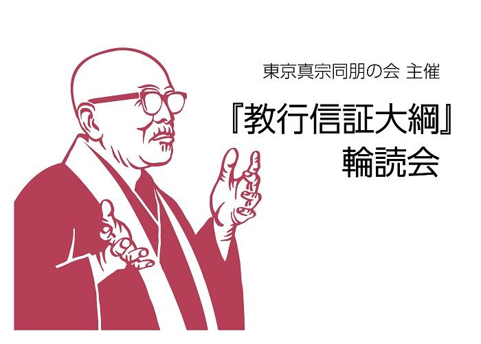聞法会「『教行信証大綱』輪読会」の開催について