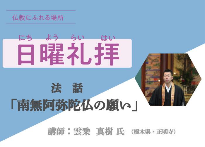 12/20日曜礼拝LIVE配信のお知らせ