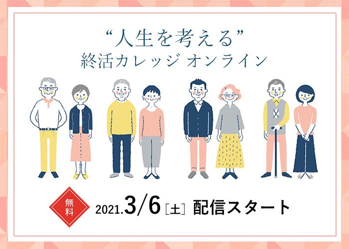 終活カレッジオンライン スタート!