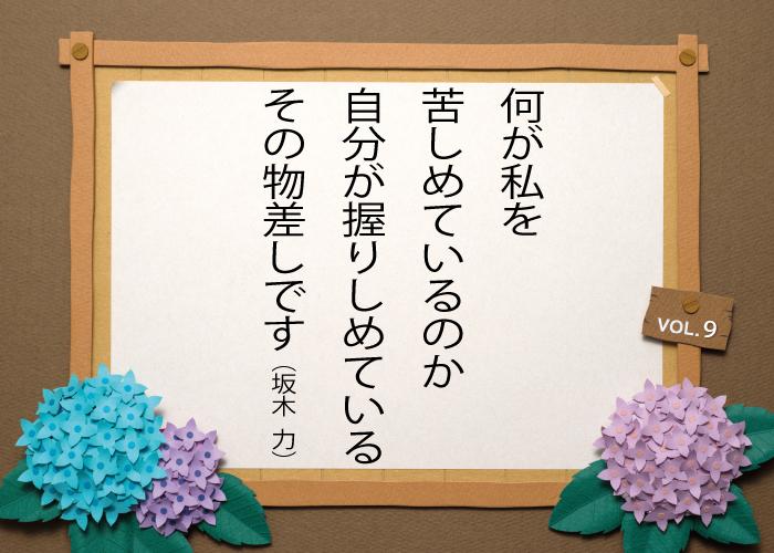 お寺の掲示板Vol.9