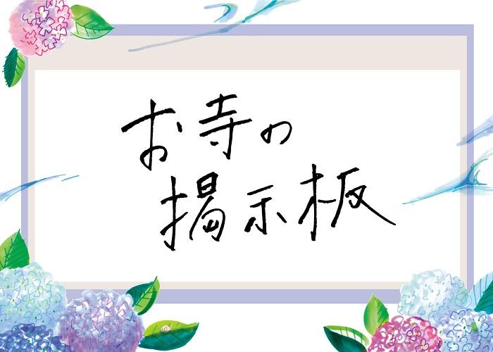 お寺の掲示板Vol.15