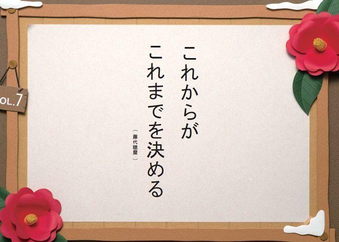お寺の掲示板Vol.7