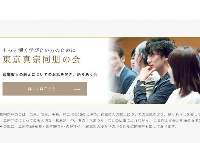 3月開催の「東京真宗同朋の会」主催事業について