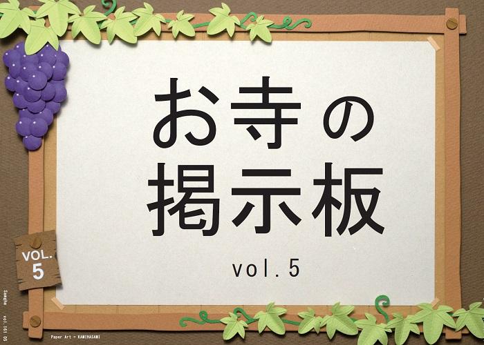 お寺の掲示板Vol.5