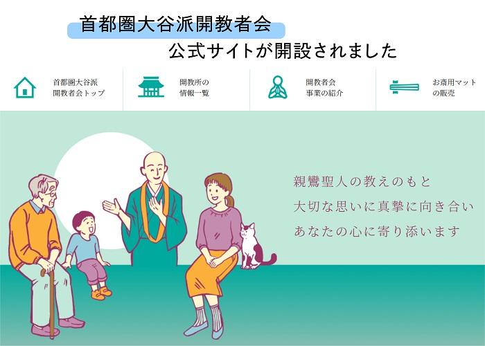 首都圏大谷派開教者会公式サイトオープン