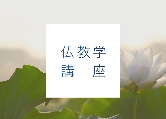 仏教学講座