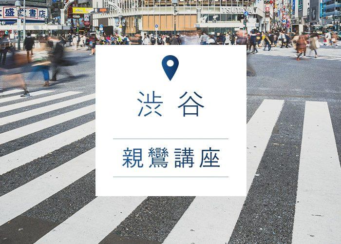 渋谷親鸞講座