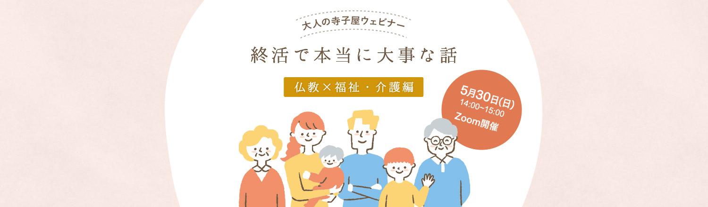 終活で本当に大事な話~仏教×福祉・介護編~