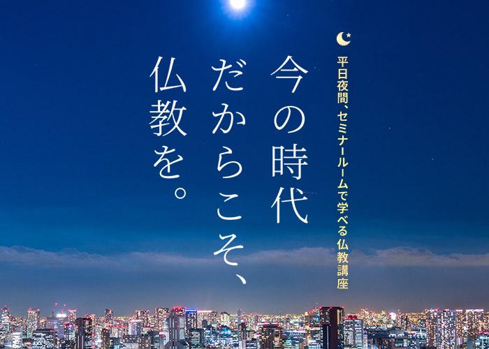 渋谷親鸞講座 【11月12日19時~】