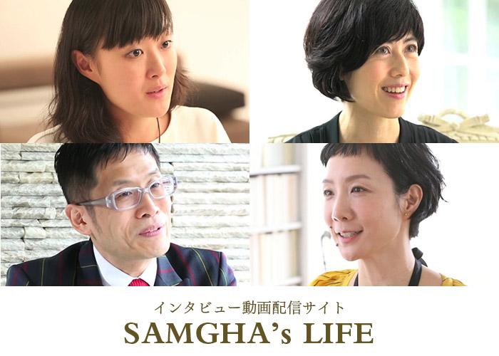 動画配信サイト「Samgha's Life」オープン!