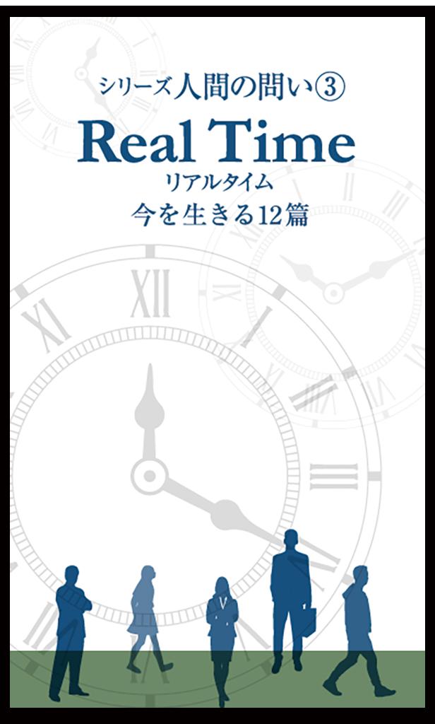 シリーズ人間の問い(3)</br>Real Time-今を生きる12篇