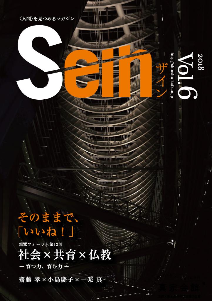 人間をみつめるマガジン Sein vol.6