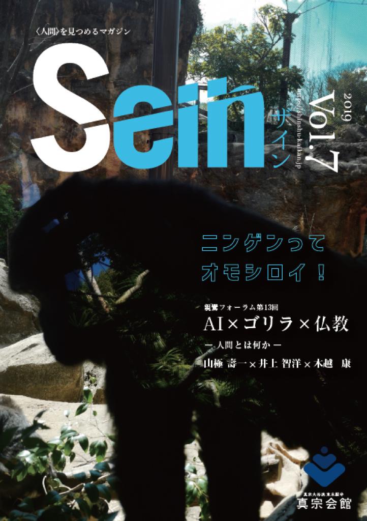 人間をみつめるマガジン Sein vol.7