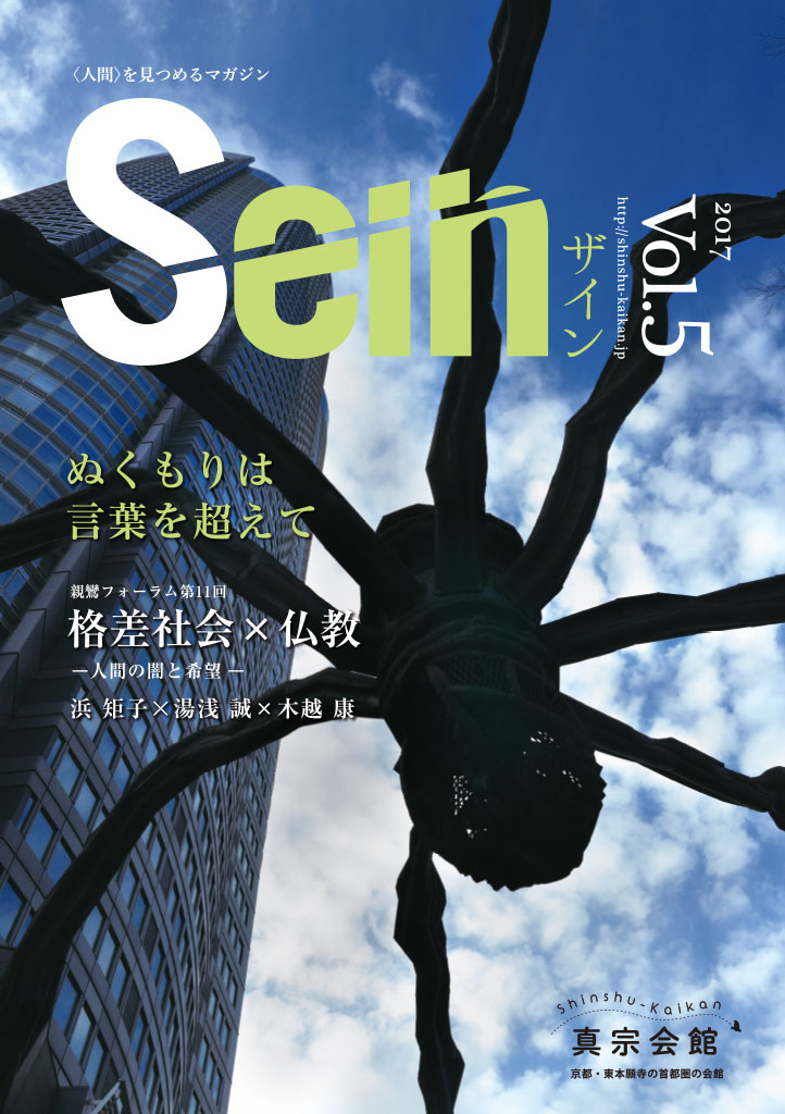 人間をみつめるマガジン Sein vol.5